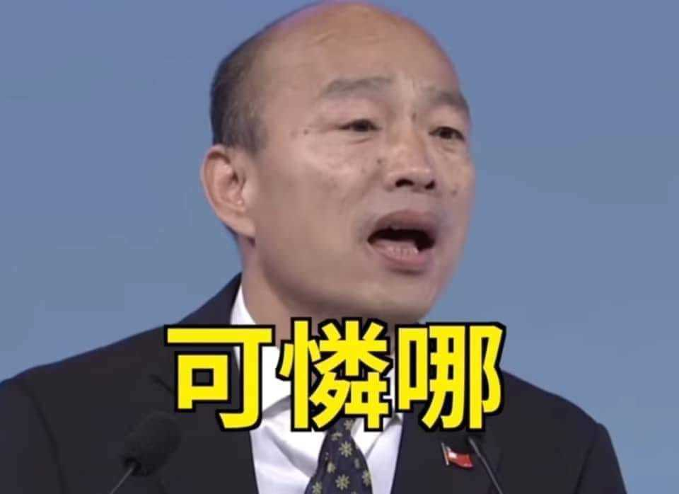 高雄市長韓國瑜去年在總統辯論會上怒嗆媒體一句「可憐哪」,成為網路流行語。圖翻攝自...