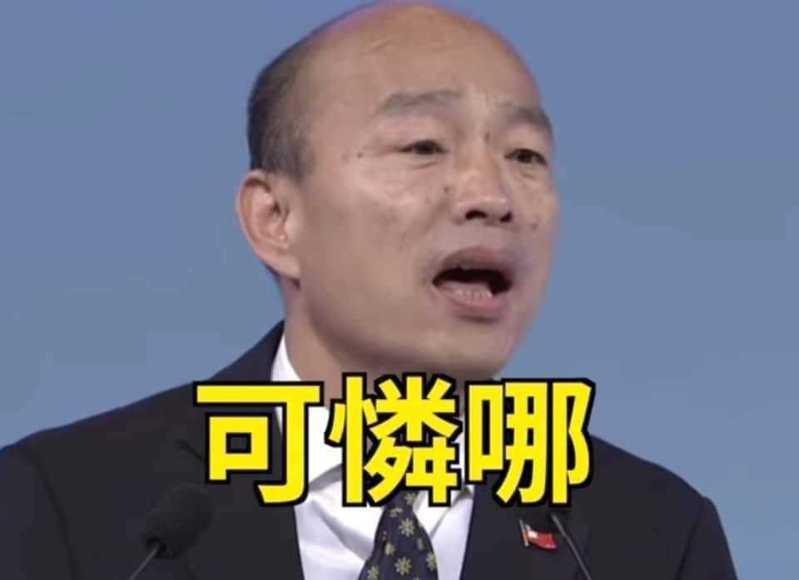 高雄市長韓國瑜去年在總統辯論會上怒嗆媒體一句「可憐哪」,成為網路流行語。圖翻攝自PTT