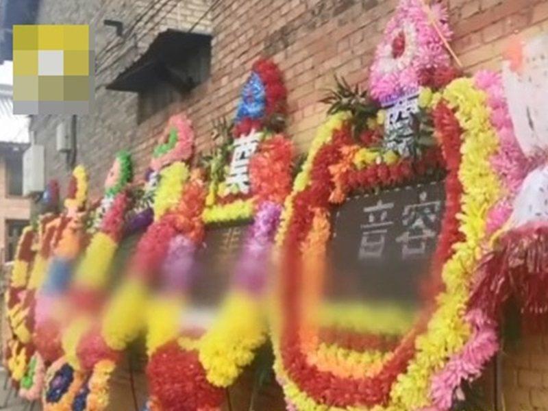 山西葬禮出現「共享電子花圈」。取自星島網
