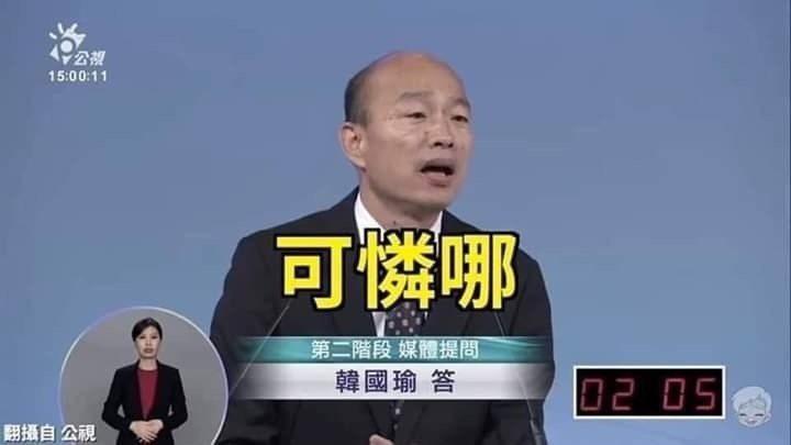 高雄市長韓國瑜日前在總統辯論會上回答媒體一句「可憐哪」,成為網路金句。圖/翻攝自公視直播影片