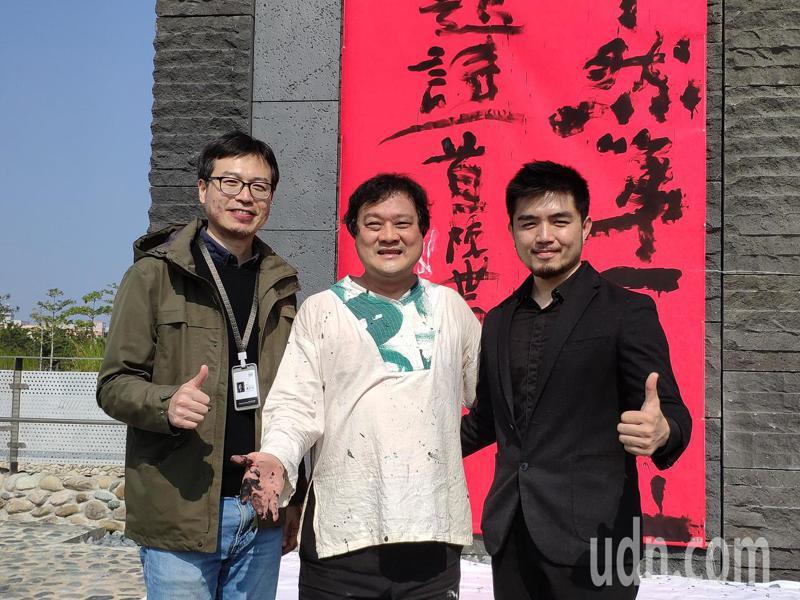 陳世憲(中)完成作品後,與搭檔箏樂藝術家郭岷(右)、南科考古館長黃宏文合影。記者謝進盛/攝影