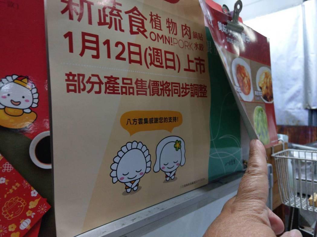 國內連鎖鍋貼店最近趁推新產品,有部分商品也悄悄調高價格。 記者謝梅芬/攝影