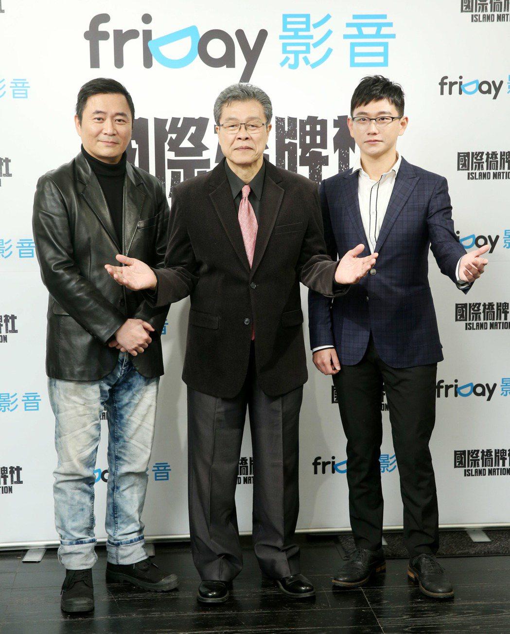 《國際橋牌社》記者會,藝人湯志偉(左起)、楊烈、陳家逵出席。記者邱德祥/攝影