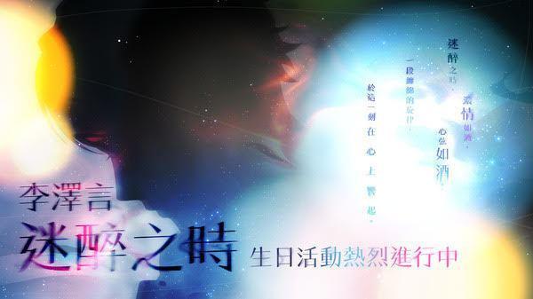 李澤言生日 「迷醉之時」 主題訂製內容全面上架。