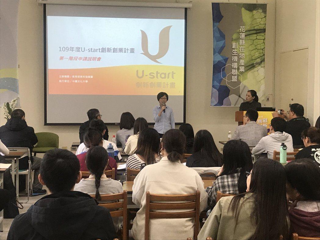 教育部青年發展署致詞。 東華大學育成中心/提供。