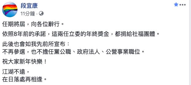 圖/擷取自段宜康臉書