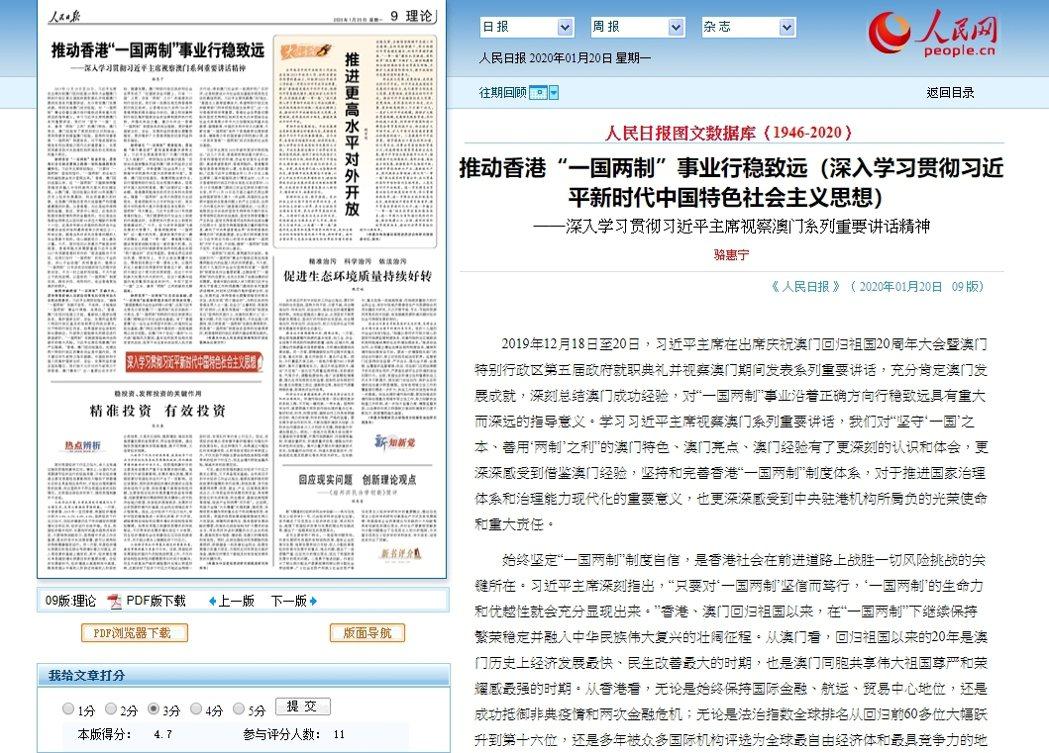 駱惠寧在《人民日報》撰文。取自人民網