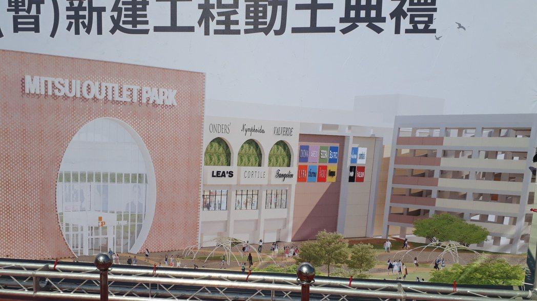 三井購物商城動土,未來外觀示意圖。記者周宗禎攝影