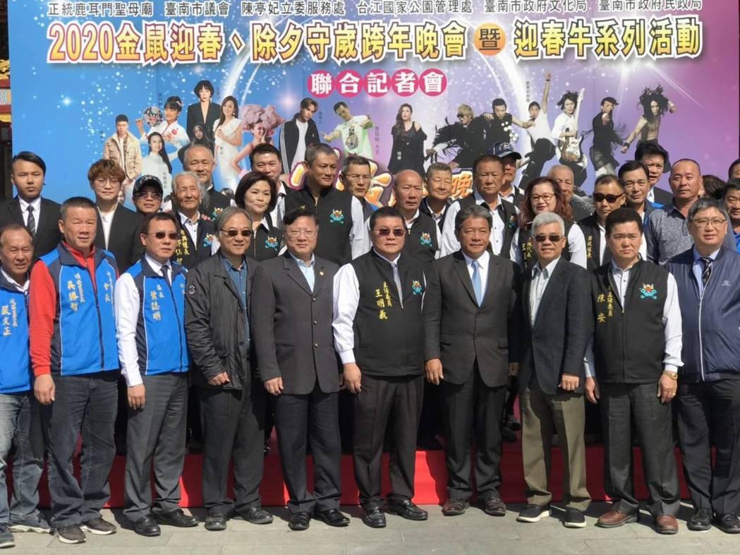 過年期間,台南市安南區正統鹿耳門聖母廟除夕舉辦跨年晚會和元宵節系列活動,今天邀請...