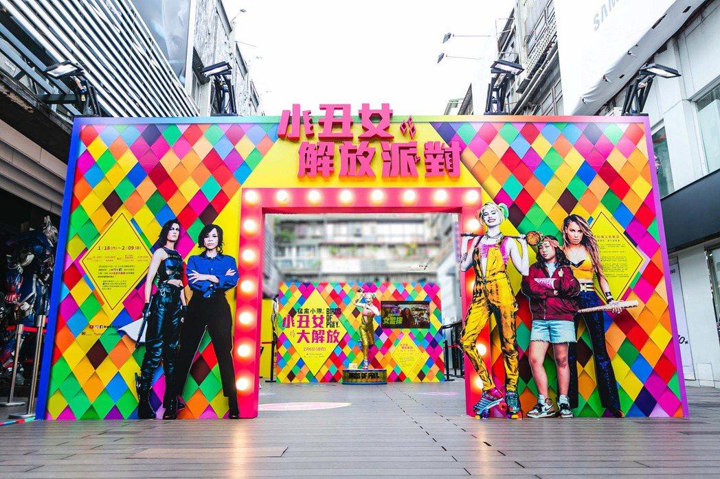 「小丑女解放派對」互動體驗。圖/華納兄弟提供