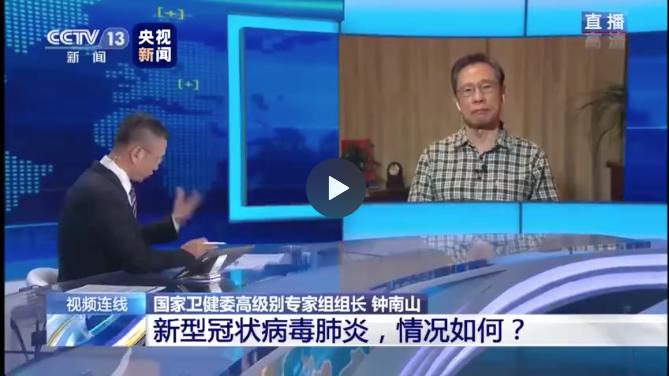 鍾南山表示,肯定武漢新型冠狀病毒肺炎會人傳人。(央視畫面截圖)