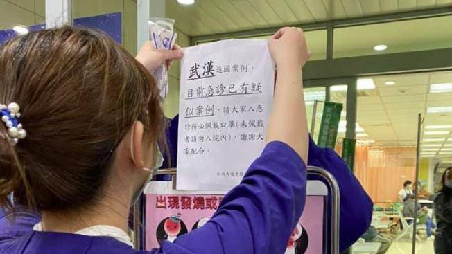 大陸武漢肺炎疫情加劇,臉書社團「爆料公社」PO出一張照片,新竹馬偕醫院已經張貼公...