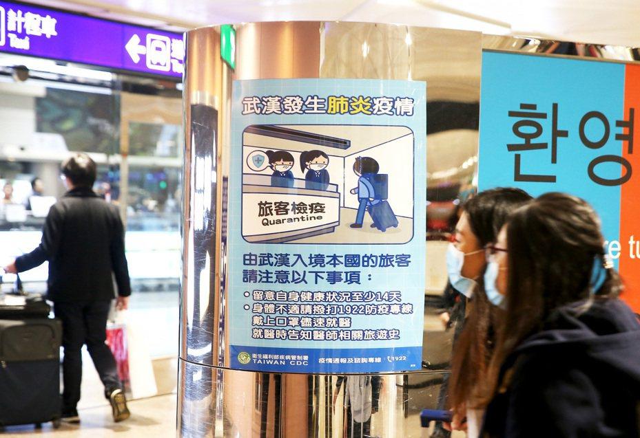大陸武漢新型冠狀病毒肺炎疫情嚴峻,台灣也出現首例確診個案,桃園機場入境旅客紛紛戴上口罩,擔心感染病毒。記者陳嘉寧/攝影