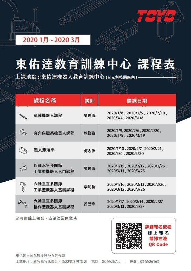 東佑達教育訓練中心1~3月課程表。業者/提供
