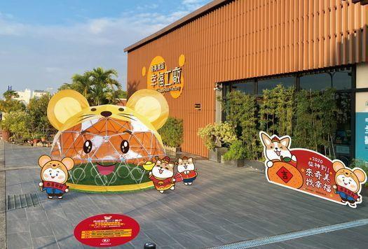 金鼠年戶外造景。  奇美食品幸福工廠 提供
