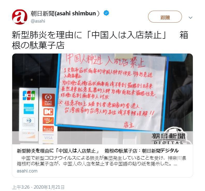 日本知名的溫泉勝地箱根町一家販賣點心的店家張貼告示,禁止中國人到店裡,引發爭議。圖取自/Twitter