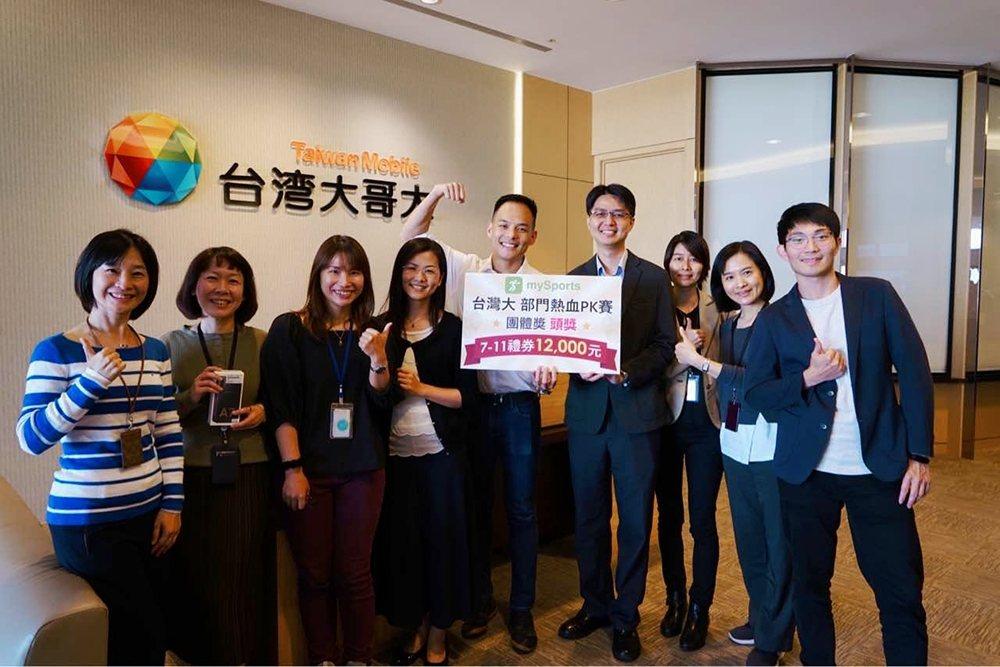 台灣大運用mySports APP舉辦線上員工運動會, 2019年近3,700人...