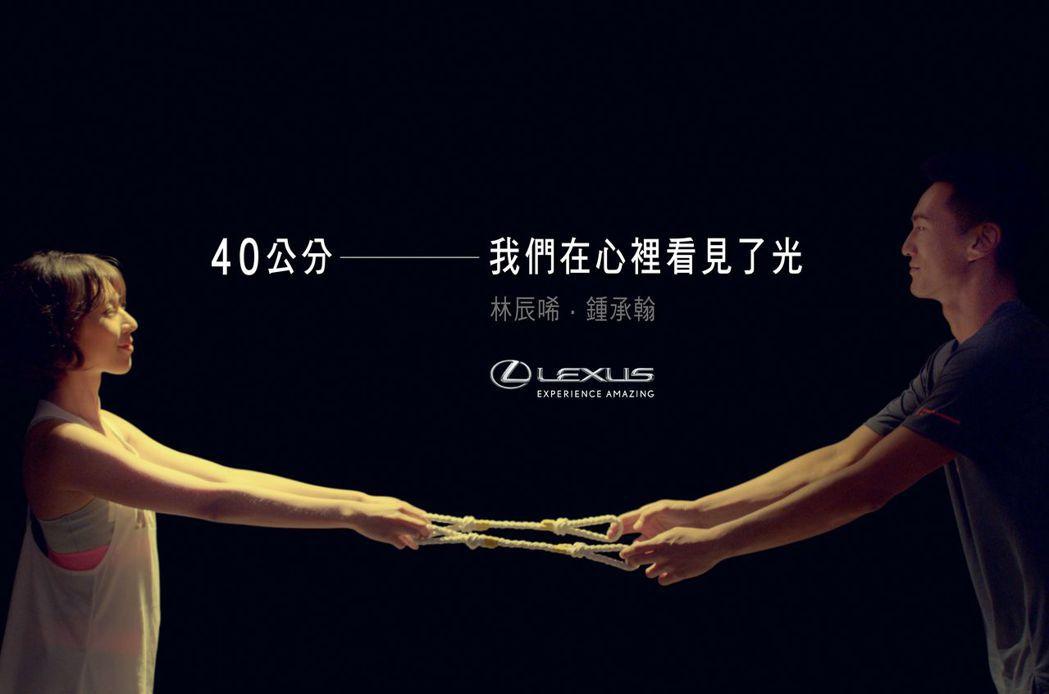 LEXUS推出年度品牌微電影《40公分》。 圖/和泰汽車提供