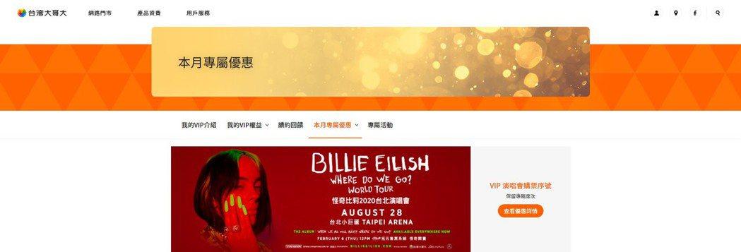 台灣大VIP用戶自1月21日起,可至官網及台灣大客服App優惠專區索取專屬購票序...