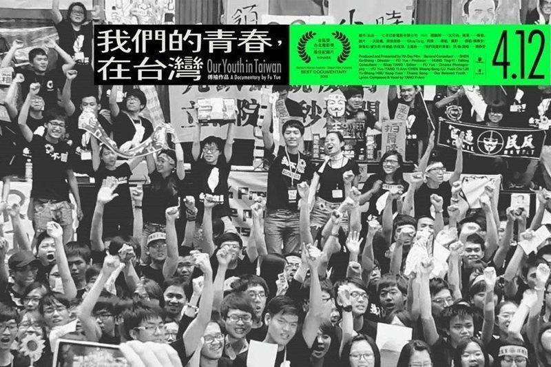 《我們的青春,在台灣》劇照。 圖/七日印象提供