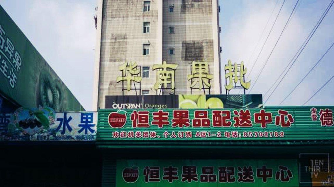 然而購物人潮洶湧到必須交管的「華南水果批發市場」,其實就位於鄰武漢肺炎爆發起點「...