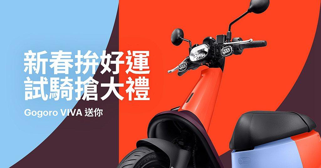 即日起至1月31日,消費者至Gogoro全台各大門市試乘體驗智慧雙輪即贈送限量G...