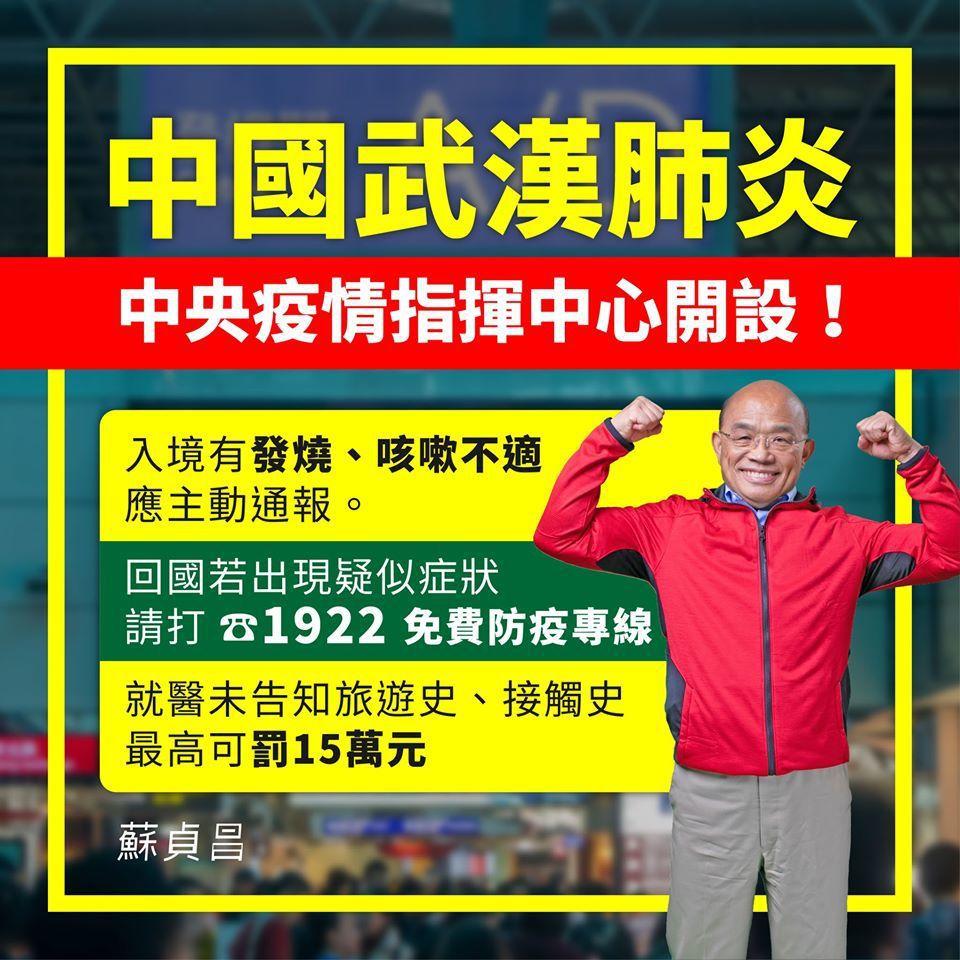 防武漢肺炎,蘇貞昌表示昨已成立中央疫情指揮中心。圖/擷取自蘇貞昌臉書