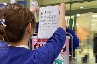 新竹馬偕貼公告 急診出現武漢肺炎觀察個案