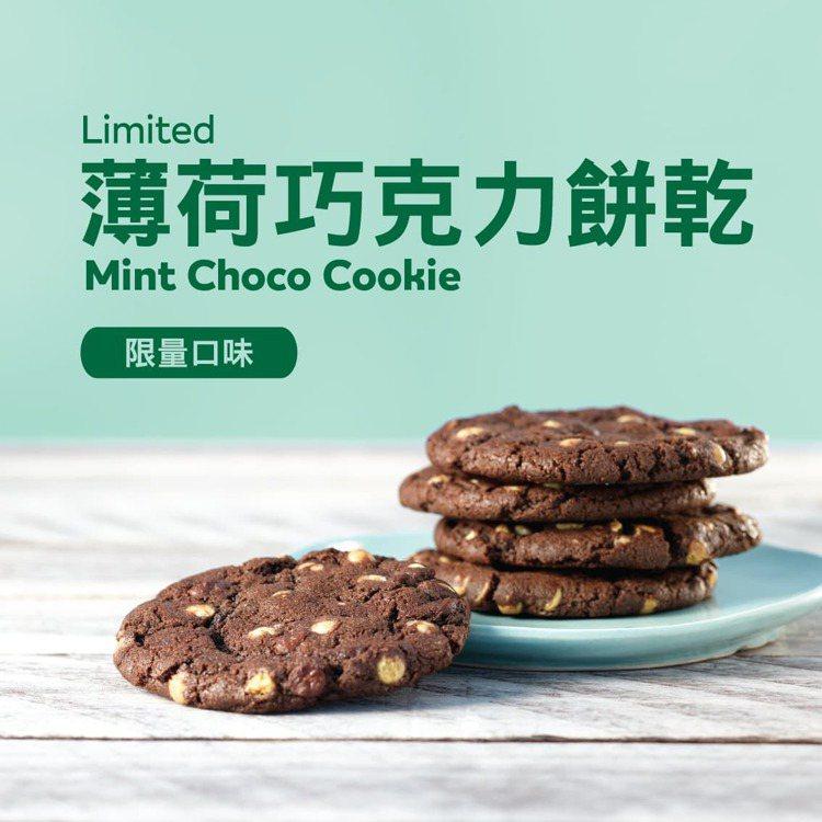 SUBWAY與韓國同步推出期間限定的薄荷巧克力餅乾。圖/SUBWAY提供
