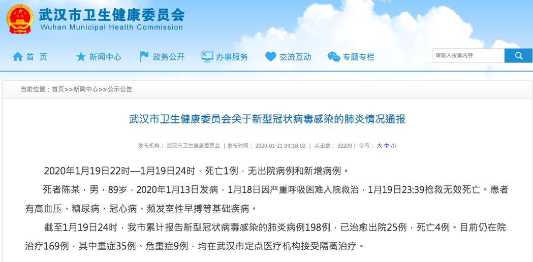 武漢市衛生健康委員會今天凌晨發出公告,新增一名八十九歲男性死亡病例,患者本身患有...