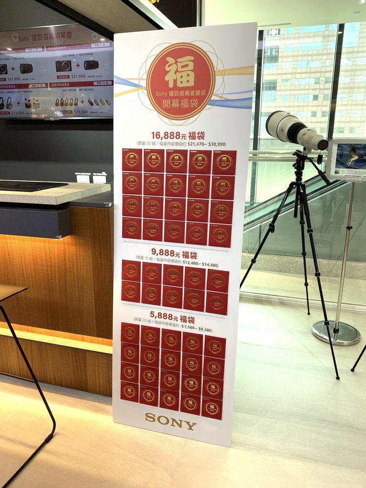 Sony Store遠百信義直營店開幕限量發售50份驚喜福袋,最大獎為市價29,...