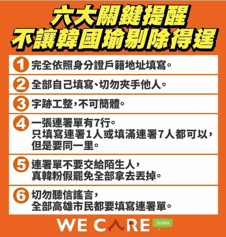 罷韓團體提出六大關鍵提醒,避免罷韓二階時連署被剔除。圖/摘自Wecare高雄臉書