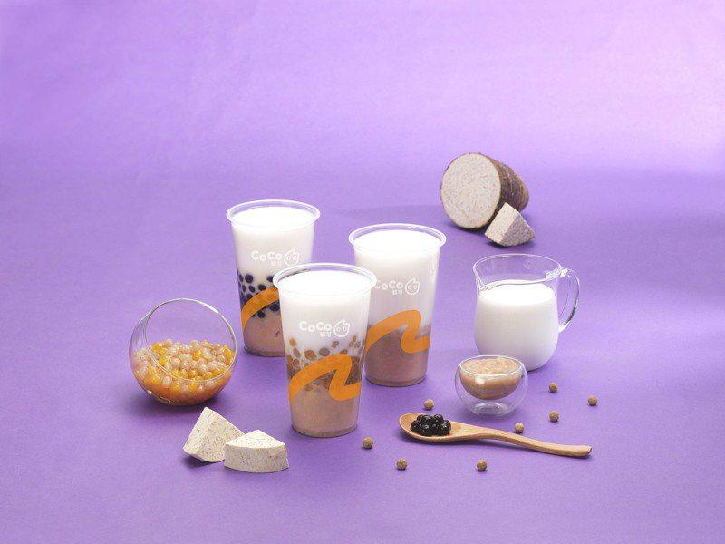 即日起,CoCo推出「芋見幸福」系列商品,主打「芋頭QQ牛奶」特價65元(原價70元)。圖/CoCo提供