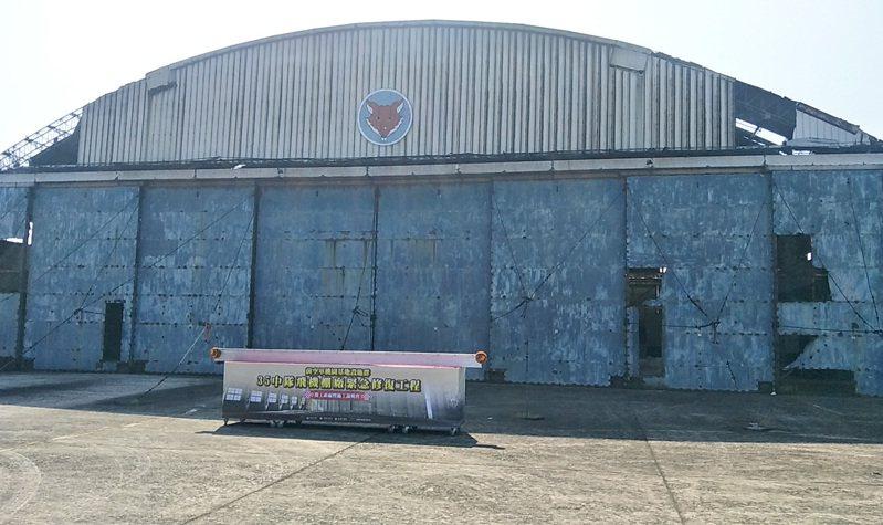 桃園市前空軍桃園基地過去U2高空偵察機的黑貓中隊機棚廠(見圖)嚴重毀損,市政府緊急修復開工。記者曾增勳/攝影