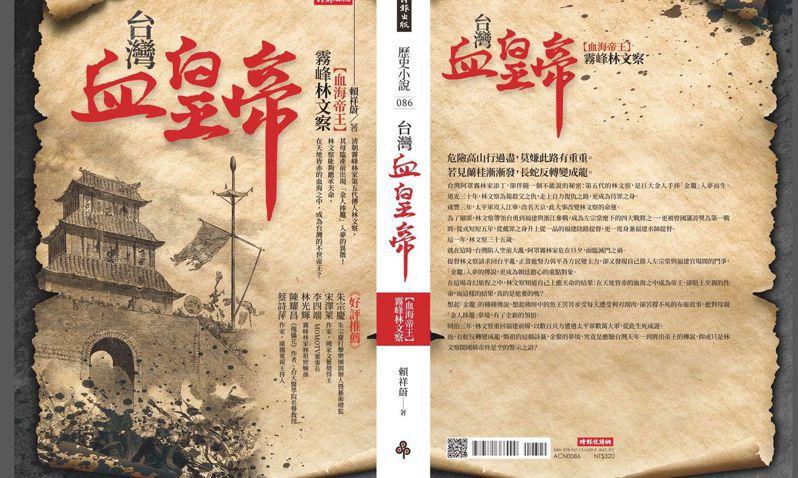 賴祥蔚透過嚴謹的歷史考證,還原當時的歷史真相,再加上文學的想像出版了16萬字的《台灣血皇帝:血海帝王霧峰林文察》一書。圖/賴祥蔚提供