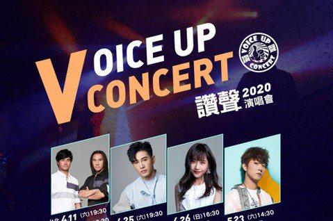 2020年全新的「Voice Up Concert讚聲演唱會」,將於4月11日起從台北Legacy展開,包含動力火車、張立昂、謝震廷、梁文音、李玉璽及Uncle Encore等11組輪番開唱,連嗨3...