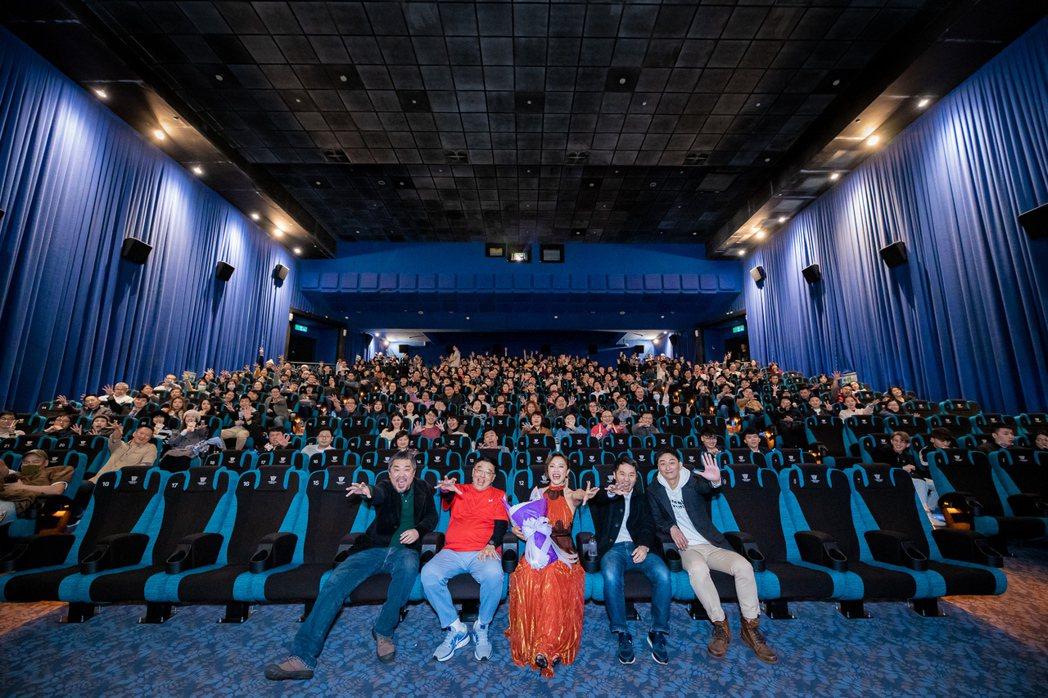 「喜從天降」舉辦首映會。圖/牽猴子提供