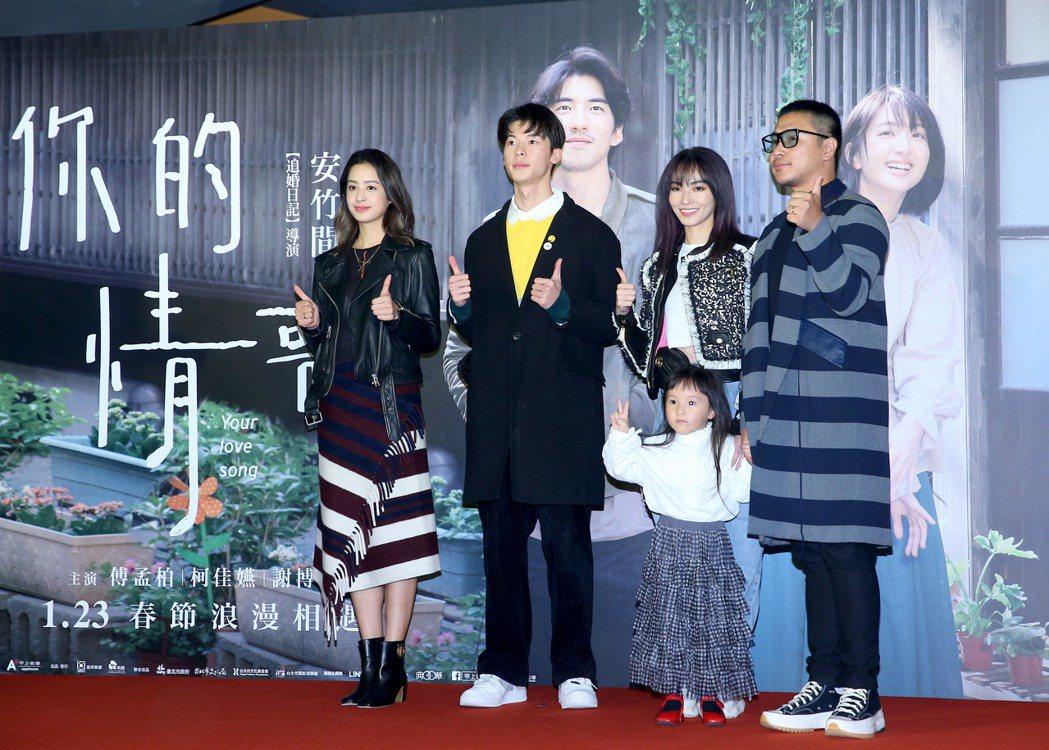 莫允雯(左一)、許光漢、歐弟一家人出席電影「你的情歌」首映會。記者余承翰/攝影
