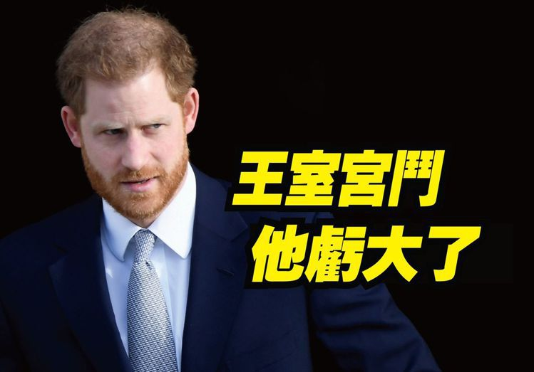哈利王子丟失「殿下」職位。(路透)