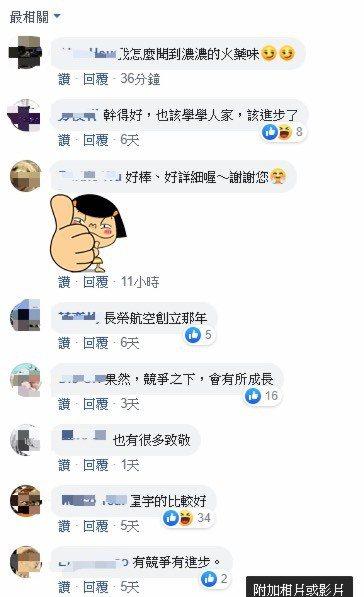 圖/擷自長榮航空@facebook