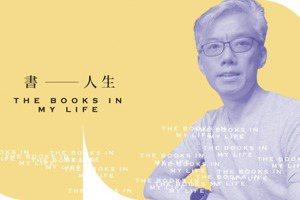 蔡志浩/看似詛咒的特質都是天賦——認知科學家與書的故事