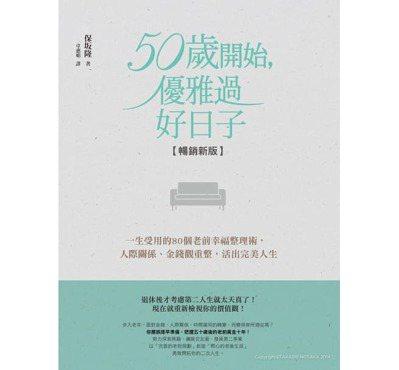 50歲開始,優雅過好日子:一生受用的80個老前幸福整理術,人際關係、金錢觀重整,...
