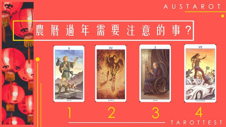 圖/奧斯塔羅行動占卜提供