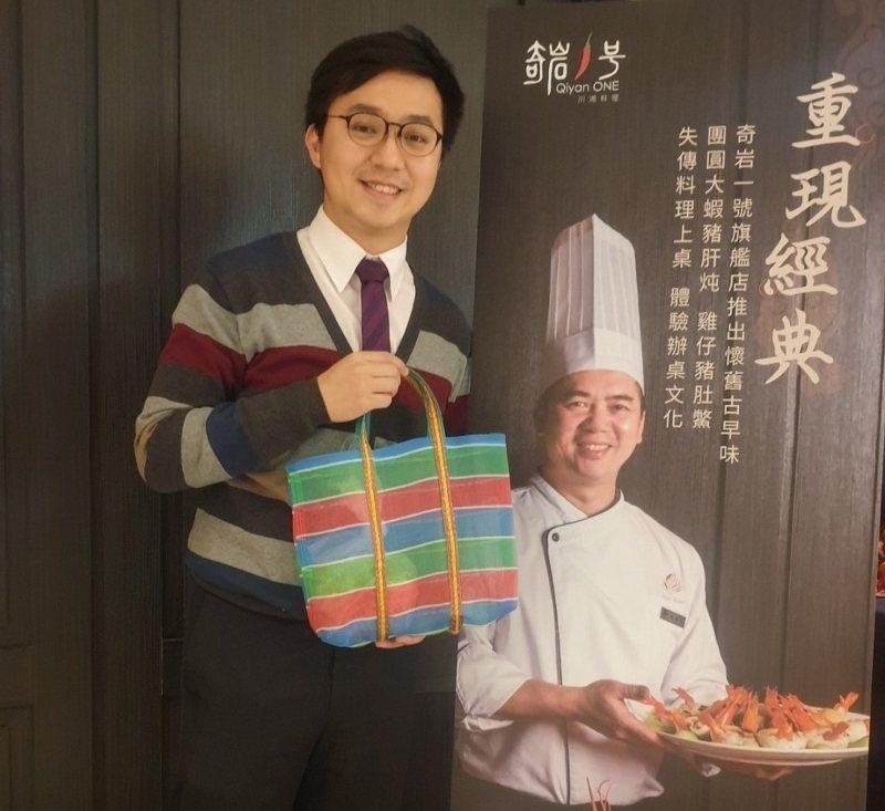 讓日、韓旅客也瘋狂的「台灣LV」茄芷袋,是奇岩一號旗鑑店懷舊桌菜提供食客的打包袋...
