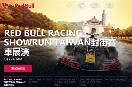 杜絕黃牛與哄抬票價!Red Bull Taiwan將進行清票與重新購票處理