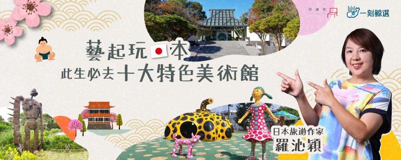 「藝」起玩日本:此生必去十大特色美術館(圖/一刻鯨選 提供)