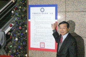 <u>國民黨</u>今將過改革委員會草案 3個月完成4面向黨務檢討
