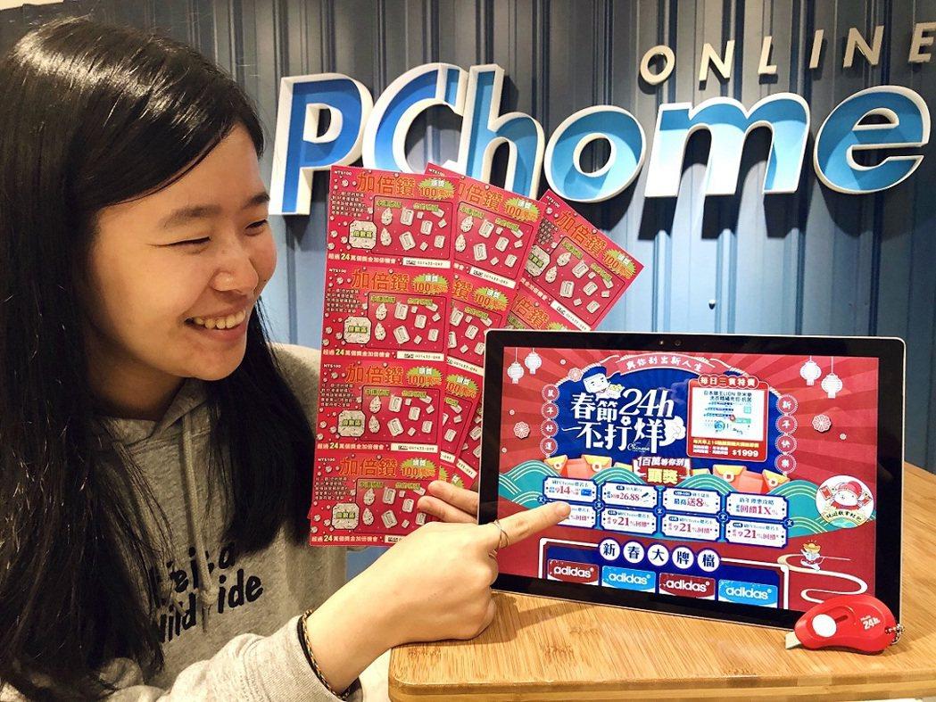 PChome 24h購物加碼祭出限量新春好禮活動,消費不限額隨箱贈「公益彩券刮刮...
