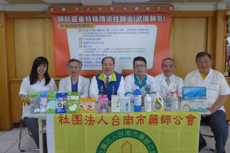 台南市藥師公會提醒大家做好武漢新型管狀病毒防疫準備。圖/工會提供