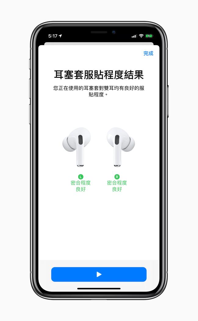 將AirPods Pro放入兩耳中,即可進行耳塞套服貼程度測試。記者黃筱晴/攝影